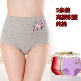 5條裝修身特大碼純棉女士內褲高腰收腹200斤可愛玫瑰花束腰三角褲 金曼麗莎