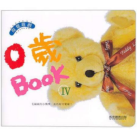 【奇買親子購物網】0歲BOOK(Ⅳ)-視覺遊戲