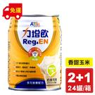 (買2送1) 力增飲 多元營養配方-香甜玉米口味 237ml 24罐x2+1箱 專品藥局【2015828】