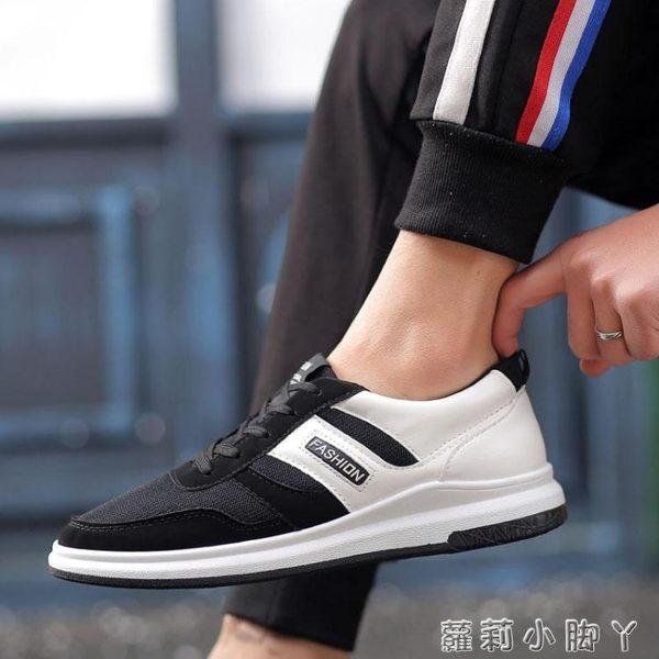 休閒鞋男鞋防臭透氣百搭運動男板鞋學生潮流鞋子 蘿莉小腳ㄚ