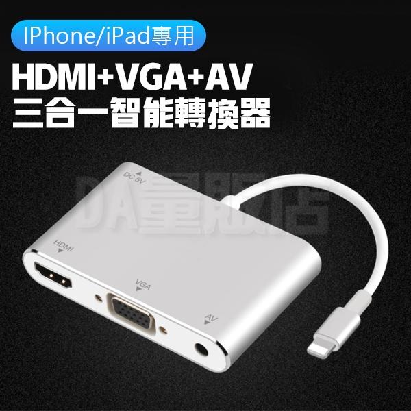 轉接線 轉接器 同屏線 蘋果轉 HDMI VGA AV 畫面輸出 投屏線 轉接器 高畫質 iPhone iOS