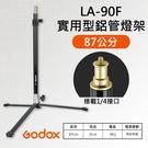 【輕便型】87公分 燈架 神牛 Godox LA-90F 地架 短燈架 外拍 攝影 棚燈支架 87cm 承重3KG