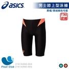 【ASICS亞瑟士】男士 膝上型泳褲 男運動泳褲 及膝泳褲 黑橘 / 黑綠 2161A090 原價1780元