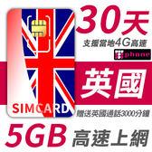 【TPHONE上網專家】5GB 30天 英國 贈送當地通話 3000分鐘