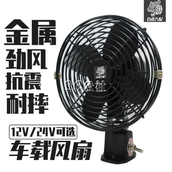 車載風扇 汽車貨車風扇車載電扇12V24V金屬小電扇工程車通用改裝用電扇
