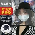 防飛沫帽子 防雨帽擋雨帽騎行防雨騎車防唾液飛沫防護帽防護面罩透明全臉頭罩