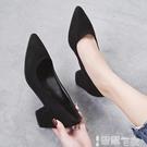 中跟鞋 黑色高跟鞋2021春秋季新款百搭工作鞋女韓版尖頭淺口絨面粗跟單鞋 智慧e家 新品