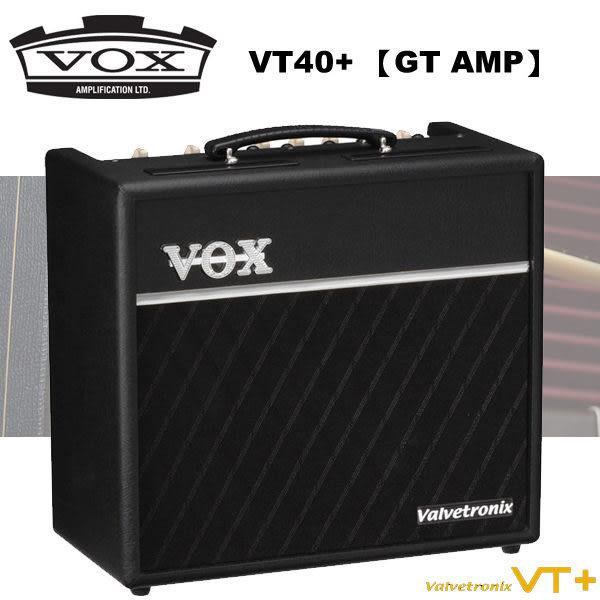【非凡樂器】VOX  VT Plus系列電吉他擴大音箱 VT40+ / 贈導線 公司貨保固