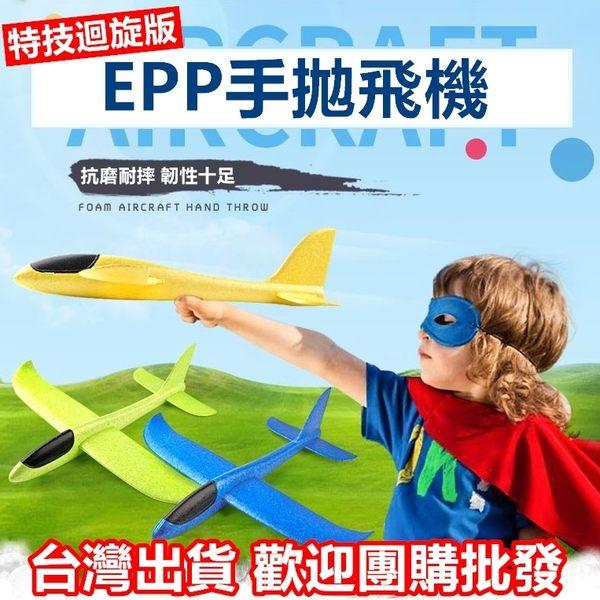 (特技版-大) EPP 特技手拋飛機 特技手拋滑翔機 泡沫飛機 投擲滑翔機 兒童戶外親子玩具【RS791】