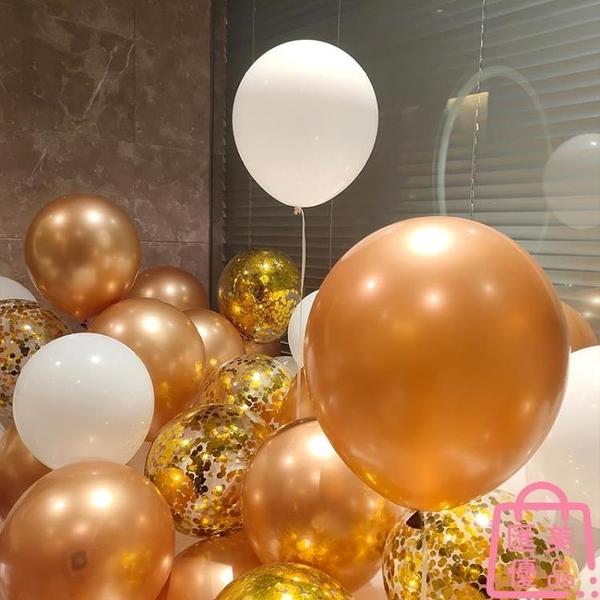 生日派對氦氣球裝飾場景結婚房布置加厚汽球【匯美優品】