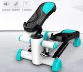 踏步機家用靜音機原地腳踏機健身運動器材迷你踩踏機WY