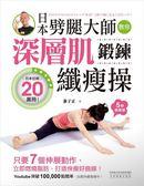 日本劈腿大師教你深層肌鍛鍊纖瘦操 :只要7個伸展動作,立即燃燒脂肪,打造快瘦好..