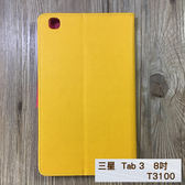 ●福利品 平板側翻皮套 SAMSUNG Galaxy Tab 3 8吋 T3110/T3100 撞色皮套 可立式 插卡 保護套