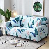 全包彈力萬能沙發罩全蓋沙發套組合貴妃單人三人沙發墊通用沙發巾【七夕節禮物】