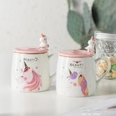 可愛獨角獸馬克杯子創意少女心禮物陶瓷水杯咖啡牛奶早餐杯帶蓋勺 海角七號