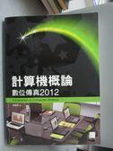【書寶二手書T5/電腦_QHU】計算機概論-數位傳真2012_胡昭民_附光碟