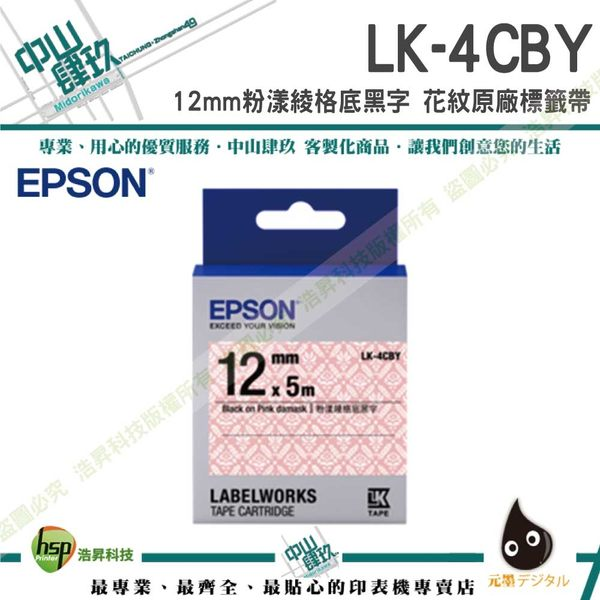 EPSON LK-4CBY C53S654462Pattern系列標籤帶