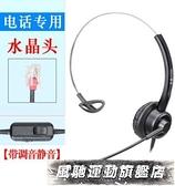 電話耳機 杭普VT200D 話務員專用耳機 客服耳機話務耳麥 電話機手機電腦台式 風馳