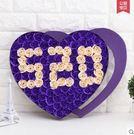 520香皂花肥皂花禮盒驚喜浪漫創意禮品表白生日送男女友老婆老公【深紫色520大愛心】