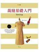 二手書博民逛書店 《裁縫基礎入門》 R2Y ISBN:9866817571│MukiKurai