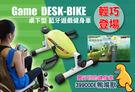 【 X-BIKE 晨昌】GAME-BIKE 互動式藍牙遊戲健身車(新款上市) 台灣精品 (鴨嘴獸)桌下型小型
