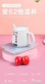 暖暖杯55度加熱水杯恒溫熱奶保暖杯墊杯子保溫板智能杯熱牛奶神器 新北購物城