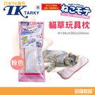 日本專利貓草玩具枕02/粉色/W156xH360xD40mm【寶羅寵品】