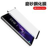 三星 Galaxy Note9 Note8 鋼化膜 曲面 磨砂 疏油防汗 保護膜 防爆膜 螢屏保護貼