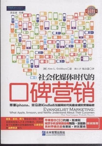 (二手簡體書)社會化媒體時代的口碑營銷-蘋果iphone.亞馬遜Kindle在互聯網時代風靡全球的營銷秘密