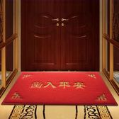 進門地墊絲圈門墊地毯入戶大門口廳歡迎光臨出入平安家用腳墊定制