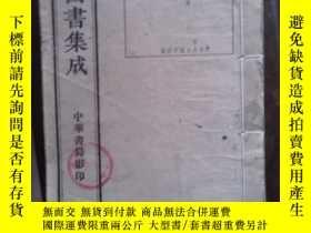 二手書博民逛書店罕見古今圖書集成(第539冊)34年民國中華書局版3177 中華
