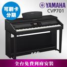 小叮噹的店- YAMAHA CVP701 Clavinova系列 霧面黑 88鍵 電鋼琴 數位鋼琴 原廠公司貨