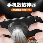 手機散熱器發燙降溫退熱神器便攜式蘋果水冷式小電風扇ipad 科炫數位