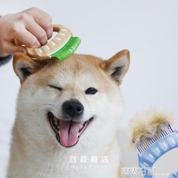 日本貝殼梳 狗梳子狗毛清理器梳毛刷寵物去浮毛專用神器狗用品 露露日記