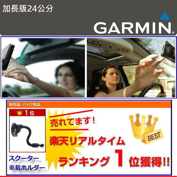 garmin nuvi 1690 2455 2465 2465t 2565 2565t 2585 2585t 510 gps 3590 4590汽車加長吸盤座衛星導航架吸盤座吸盤支架