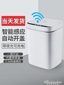 智慧垃圾桶感應式自動家用衛生間廁所客廳廚房有蓋 全自動帶蓋黛尼