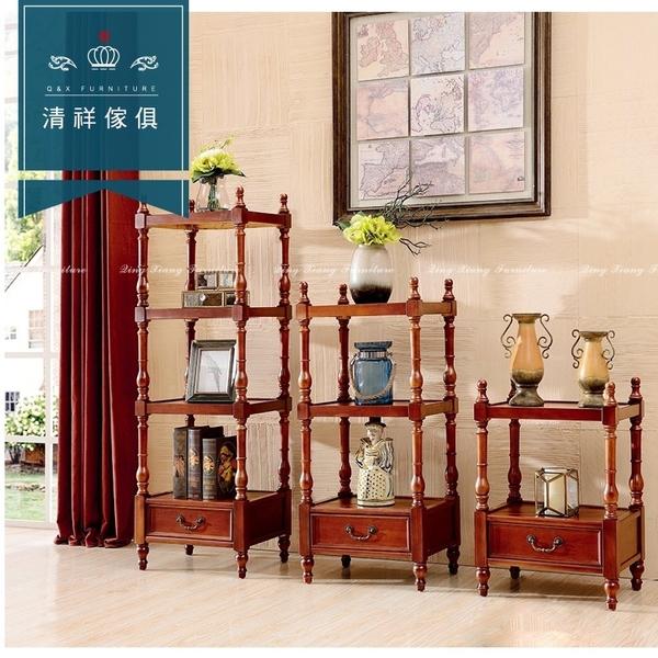 【新竹清祥傢俱】ALO-04LO10-美式經典鄉村儲物架(低) 美式 鄉村 客廳 花架 置物 玄關櫃 邊櫃