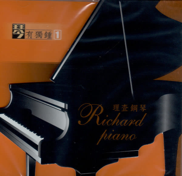 理查鋼琴 1 琴有獨鐘 CD(購潮8)