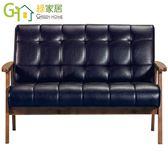 【綠家居】克約斯 時尚皮革二人座沙發椅(三色可選)