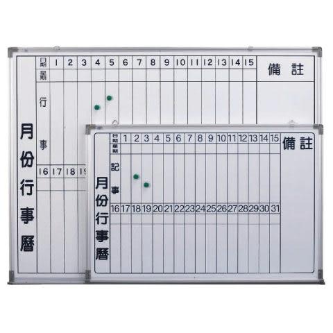 [奇奇文具]【行事曆磁性白板】 HM203 高密度行事曆單磁白板/高級行事曆單磁白板 (2尺×3尺)