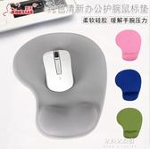 滑鼠墊 護腕創意純色記憶矽膠辦公鼠標手枕手托腕墊3d護手墊 朵拉朵YC