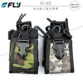 《飛翔無線》FLY W-69 多功能三點式背帶〔公司貨〕對講機保護套 無線電隨身包 胸前側背腰掛 迷彩