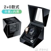搖錶器 自動機械手錶轉錶器上弦器搖擺器晃錶器手錶盒「中元禮物」igo