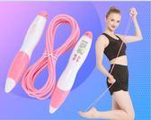 計數跳繩專業中考學生兒童健身專用女性成人運動計時鋼絲跳神 蓓娜衣都