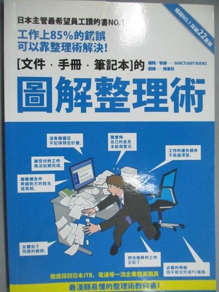 【書寶二手書T9/財經企管_KOJ】圖解整理術-工作上85%的錯誤可以靠整理術解決!_SANCTUARY BOOKS