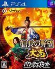 《先行預購》2019/02/14 PS4《信長之野望:大志 威力加強版》中文版 PLAY-小無電玩