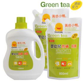 黃色小鴨 抗菌洗衣精(1罐+2包) 超值組