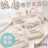 有機棉幼兒內褲兒童三角褲-韓國進口純棉內褲-321寶貝屋