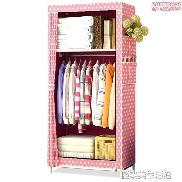 簡易衣櫃簡約現代經濟型單人宿舍出租房小號衣櫥組裝布衣櫃省空間 YDL