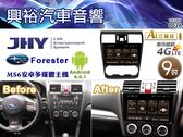 【JHY】13~14年速霸陸FORESTER專用9吋螢幕MS6安卓多媒體主機*安卓+三聲控*送1年4G網+影視3個月
